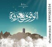 eid mubarak design vector for...   Shutterstock .eps vector #1999383554