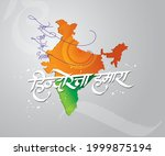 message in hindi sare jahan se...   Shutterstock .eps vector #1999875194
