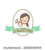 logo thai dessert in thai... | Shutterstock .eps vector #2000540444
