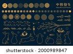 mid autumn festival gold design ... | Shutterstock .eps vector #2000989847