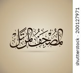 arabic calligraphy . this... | Shutterstock .eps vector #200127971