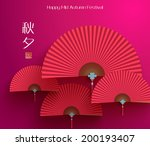 Vector Oriental Folding Paper...