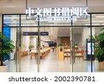 Nanchang  China   July 1  2021  ...