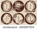retro style japanese pattern... | Shutterstock .eps vector #2003097554