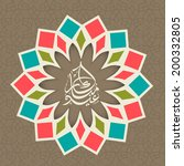 Arabic islamic calligraphy of text Eid Mubarak on colourful floral design decorated brown background.
