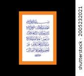 """alhamdulillah   surah al...   Shutterstock .eps vector #2005232021"