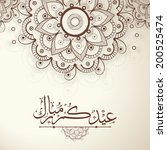 arabic islamic calligraphy of... | Shutterstock .eps vector #200525474