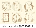 retro style japanese pattern... | Shutterstock .eps vector #2007584711