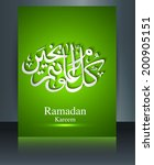 arabic islamic template... | Shutterstock .eps vector #200905151