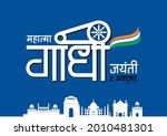 illustration of gandhi jayanti... | Shutterstock .eps vector #2010481301