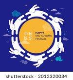 mid autumn festival. chuseok ... | Shutterstock .eps vector #2012320034