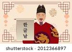 korean hangul proclamation day  ... | Shutterstock .eps vector #2012366897