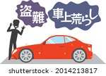 criminals aiming at cars  ... | Shutterstock .eps vector #2014213817