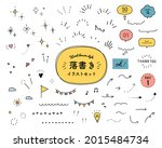 a set of doodle illustrations.... | Shutterstock .eps vector #2015484734