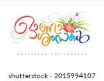 onam malayalam letter style...   Shutterstock .eps vector #2015994107