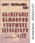 soviet propaganda font  retro... | Shutterstock .eps vector #2016211127