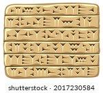 akkadian cuneiform  assyrian... | Shutterstock .eps vector #2017230584