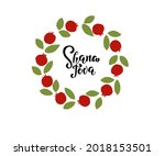 jewish new year holiday. happy... | Shutterstock .eps vector #2018153501