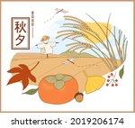 korean autumn thanksgiving rice ...   Shutterstock .eps vector #2019206174
