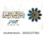 new hijri year in arabic... | Shutterstock .eps vector #2020137581
