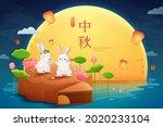 mid autumn festival banner.... | Shutterstock .eps vector #2020233104