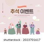 korean thanksgiving day... | Shutterstock .eps vector #2023701617
