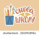 back to school quotes in...   Shutterstock .eps vector #2023918961