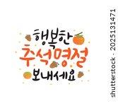 korean translation   have a... | Shutterstock .eps vector #2025131471