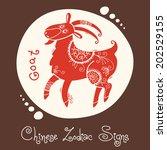 goat. chinese zodiac sign.... | Shutterstock .eps vector #202529155