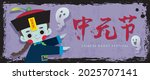 chinese ghost festival greeting ... | Shutterstock .eps vector #2025707141