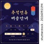 korean traditional holiday... | Shutterstock .eps vector #2026092194