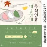 korean traditional holiday... | Shutterstock .eps vector #2026092197