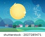 banner for mid autumn or...   Shutterstock .eps vector #2027285471