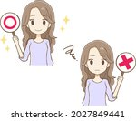 correct answer and wrong answer....   Shutterstock .eps vector #2027849441