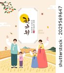 korean thanksgiving day. autumn ... | Shutterstock .eps vector #2029569647