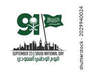 91 saudi national day. 23rd... | Shutterstock .eps vector #2029940024