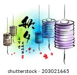 vector ink painting of paper... | Shutterstock .eps vector #203021665