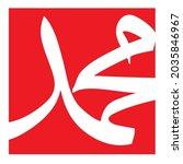 celebration maulid nabi...   Shutterstock .eps vector #2035846967
