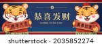 2022 chinese new year  year of... | Shutterstock .eps vector #2035852274