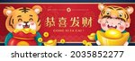 2022 chinese new year  year of... | Shutterstock .eps vector #2035852277