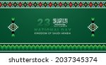 kingdom of saudi arabia... | Shutterstock .eps vector #2037345374