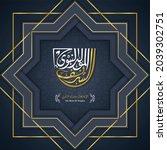 arabic islamic calligraphy...   Shutterstock .eps vector #2039302751