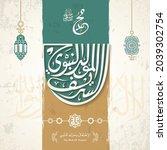 arabic islamic calligraphy...   Shutterstock .eps vector #2039302754