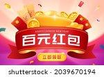 claiming cny lucky money banner.... | Shutterstock .eps vector #2039670194