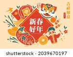cny greeting card. rolled ink...   Shutterstock .eps vector #2039670197
