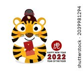 happy chinese new year greeting ... | Shutterstock .eps vector #2039981294