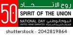 tr  fifty uae national day ...   Shutterstock .eps vector #2042819864