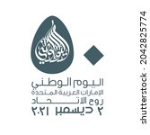 translated from arabic  fifty...   Shutterstock .eps vector #2042825774