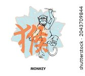 drawing of a monkey in black... | Shutterstock .eps vector #2043709844