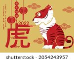 happy new year  chinese new... | Shutterstock .eps vector #2054243957